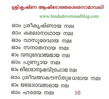 Krishna Ashtottara Shatanamavali PDF Malayalam | Hindu