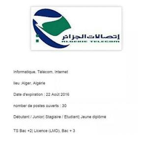 إعلان مسابقة توظيف 30 منصب في اتصالات الجزائر جوان 2016
