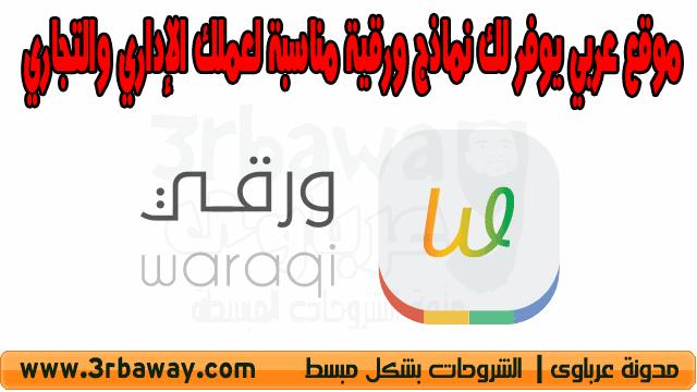 waraqi موقع عربي يوفر لك نماذج ورقية مناسبة لعملك الإداري والتجاري