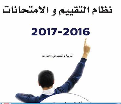 نظام التقييم والامتحانات 2016 -2017