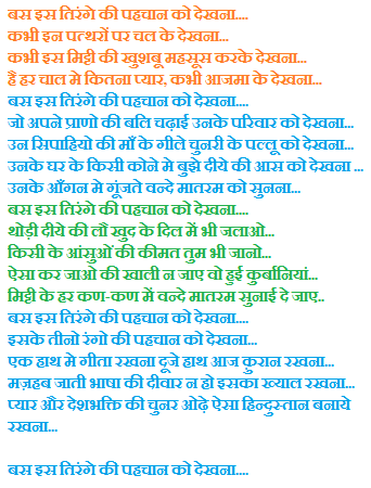 happy republic day patriotic poems in english  how teachers prepare their students for republic day celebrations