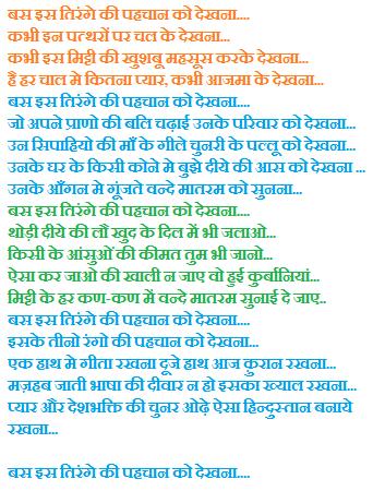 Essay on Gandhi Jayanti