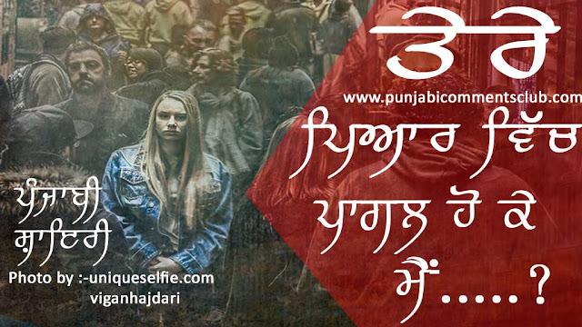 chakme punjabi status in इंग्लिश | chakme punjabi status download