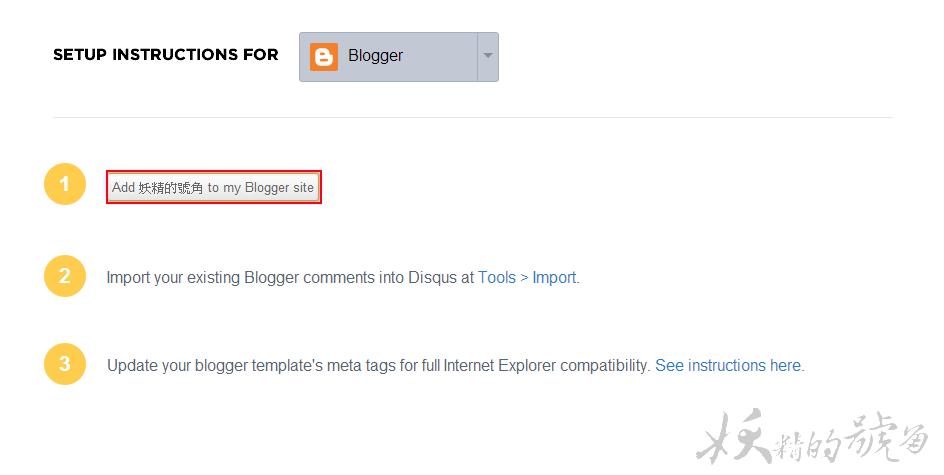 5 - [教學] Blogger:強大的部落格留言板DISQUS安裝教學