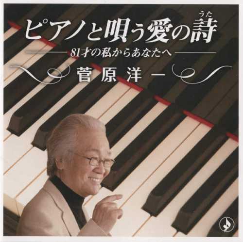 [Album] 菅原洋一 – ピアノと唄う愛の詩~81才の私からあなたへ~ (2015.04.08/MP3/RAR)