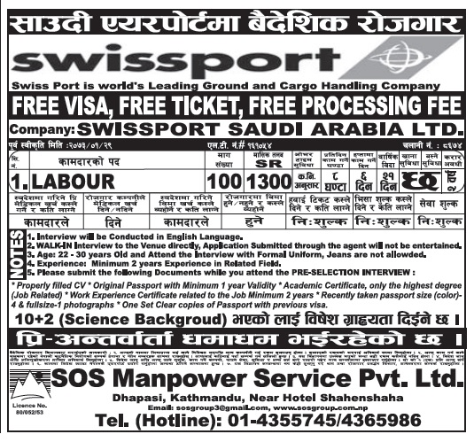 Free Visa Free Ticket Jobs in Saudi Airport for Nepali, Salary Rs 35,000
