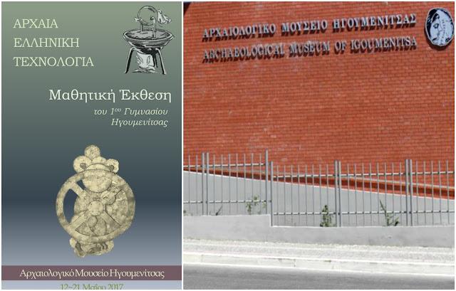 «Αρχαία Ελληνική Τεχνολογία» - Στο Αρχαιολογικό Μουσείο Ηγουμενίτσας