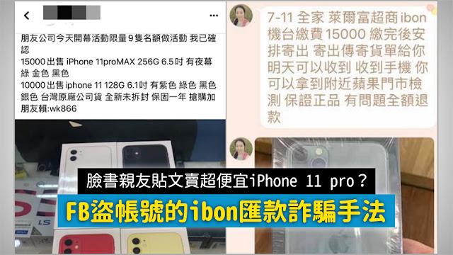 【詐騙】FB好友賣便宜iPhone 11 pro?盜帳號ibon匯款手法 | MyGoPen