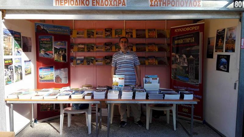 Το Διδυμότειχο στο 46ο Φεστιβάλ Βιβλίου στο Ζάππειο