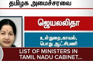 List of Ministers in Tamil Nadu Cabinet