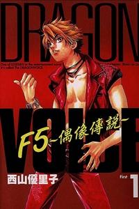 Dragon Voice - Giọng Hát Của Rồng
