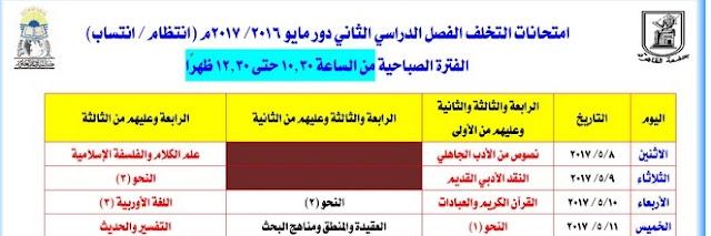 جداول امتحانات  كليه دار العلوم 2017 الترم الثانى- جامعة القاهرة