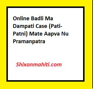 Online Badli Ma Dampati Case (Pati-Patni) Mate Aapva Nu Pramanpatra