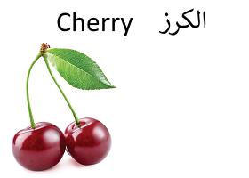 الكرز : Cherry