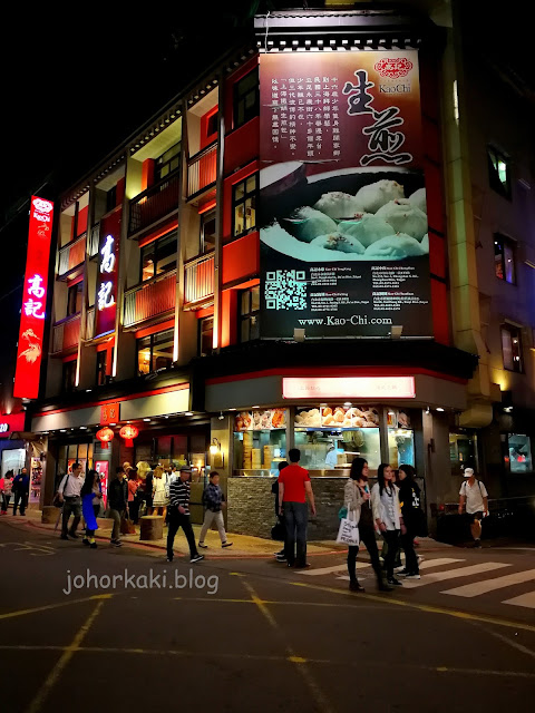 Kao-Chi-Restaurant-台北永康街高記