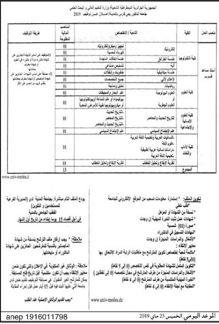 اعلان عن توظيف جامعة الدكتور يحي فارس ولاية المدية -- ماي 2019