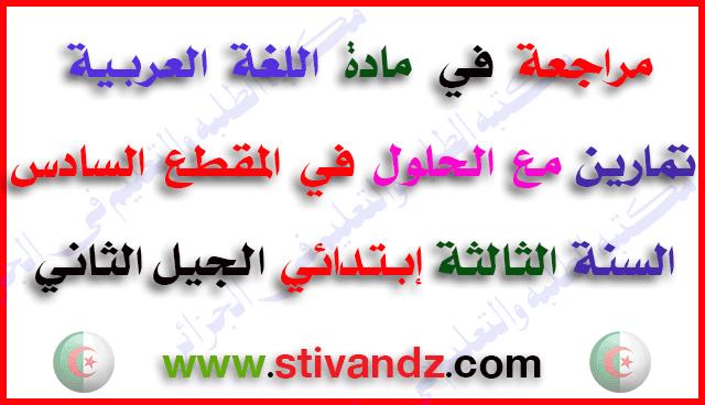مراجعة في اللغة العربية المقطع السادس السنة الثالثة إبتدائي