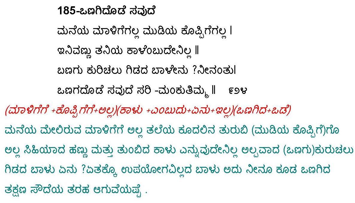 Sanskrit slokas songs download: sanskrit slokas mp3 kannada songs.