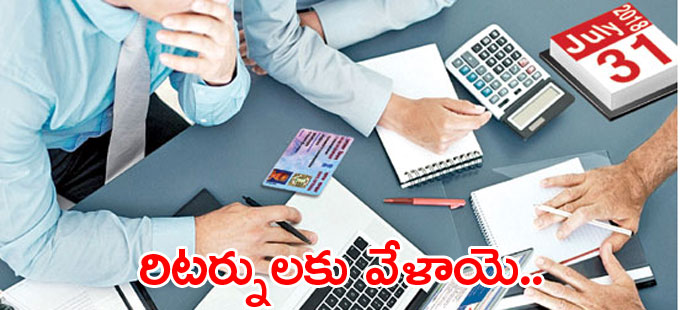 రిటర్నులకు వేళాయె... | INCOMETAX | Taxation in india | GST | Incomesources | Income | Taxes | Tax Benefits | Income tax e filling | Pan card | | Mohanpublications | Granthanidhi | Bhakthipustakalu | Bhakthi Pustakalu | Bhaktipustakalu | Bhakti Pustakalu | BhakthiBooks | MohanBooks | Bhakthi | Bhakti