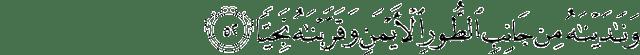 Surah Maryam ayat 52