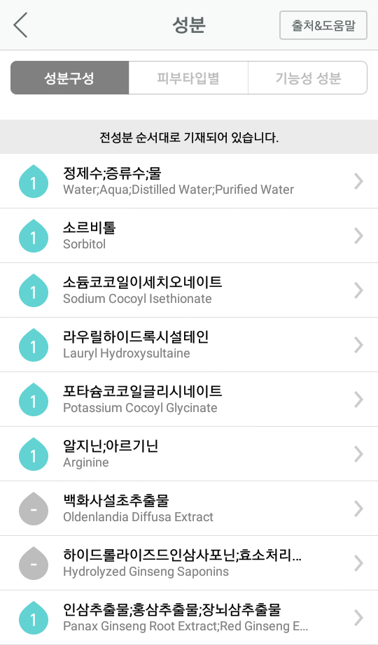Ingredients list on Hwahae app