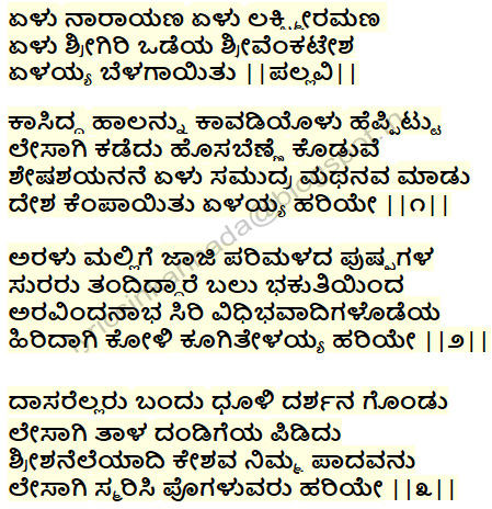 Elu narayana elu lakshmiramana song lyrics in Kannada