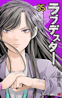 [Manga] ラブデスター 第01 05巻 [Love Dester Vol 01 05], manga, download, free