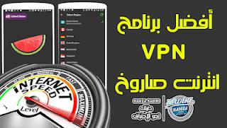 افضل برامج VPN مجانية وسريعة