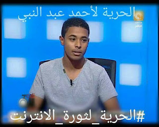 Ahmed Abdel Naby