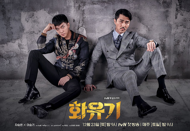 Sinopsis dan Teaser A Korean Odyssey (Hwayuki)