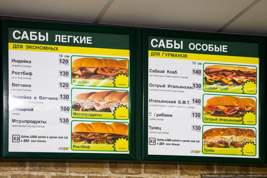 Меню и цены в Subway, Саранск. Сабы лёгкие, сабы особые.