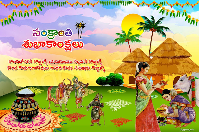 అందరికీ సంక్రాంతి శుభాకాంక్షలు |Happy Makara Sankranti 2018 Telugu quotes|