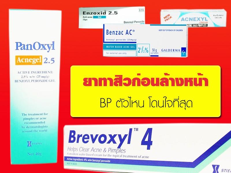 Benzac AC , Panoxyl , Brevoxyl , Enzoxid , Acnexyl