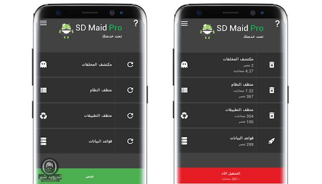 تحميل تطبيق SD Maid Pro 4.0.8 لتحسين اداء الهاتف  اندرويد