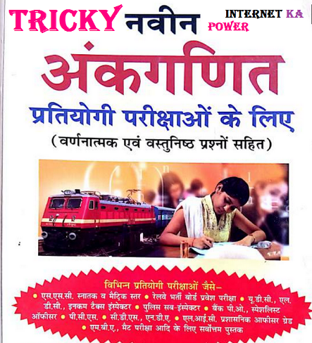 Download R.S.Aggarwal Maths Book Pdf In Hindi