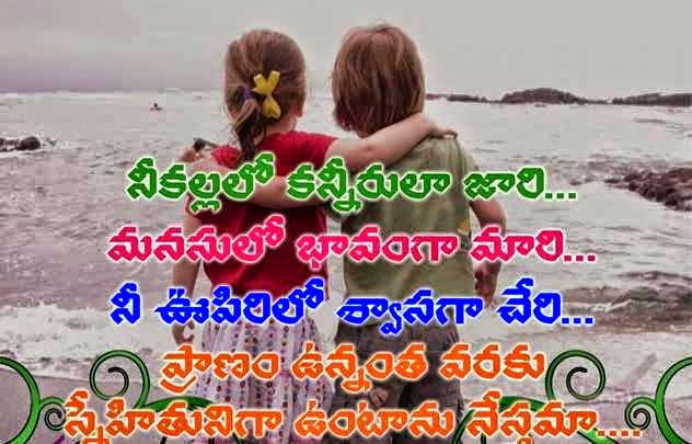 Friendship Day Wishes in Telugu