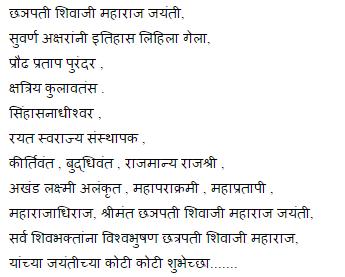 Shivaji Maharaj Jayanti 2016 Marathi Status