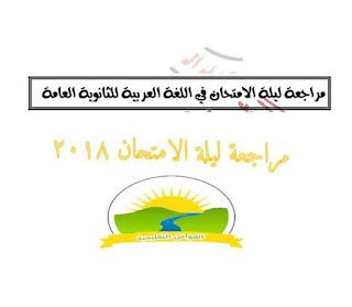 مراجعة ليلة الإمتحان لغة عربية للصف الثالث الثانوي 2018 للأستاذ عبدالعال إسماعيل