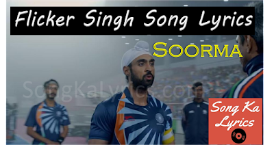 flicker-singh-song-lyrics-soorma-hindi-english-translation-2018