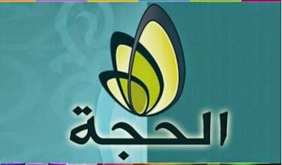 تردد قناة الحجة تي في  Alhujjah TV على النيل سات Nilesat