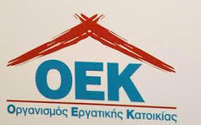 ΕΡΓΑΤΟΫΠΑΛΛΗΛΙΚΟ ΚΕΝΤΡΟ ΚΑΤΕΡΙΝΗΣ - Ανακοίνωση για τη ρύθμιση οφειλών δικαιούχων εργατικής κατοικίας