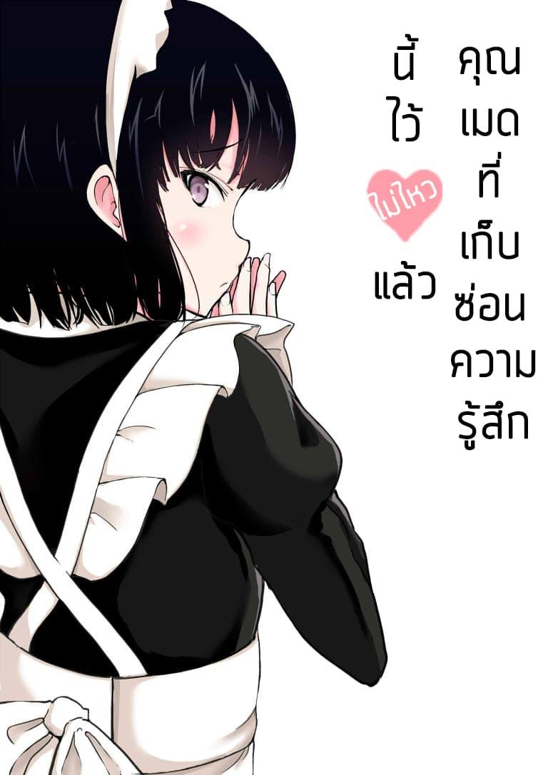 Jibun no Kimochi wo Oshikorosetenai Maid-san คุณเมดที่เก็บซ่อนความรู้สึกนี้ไว้ไม่ไหวแล้ว