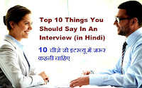 Top 10 Things You Should Say In An Interview-image