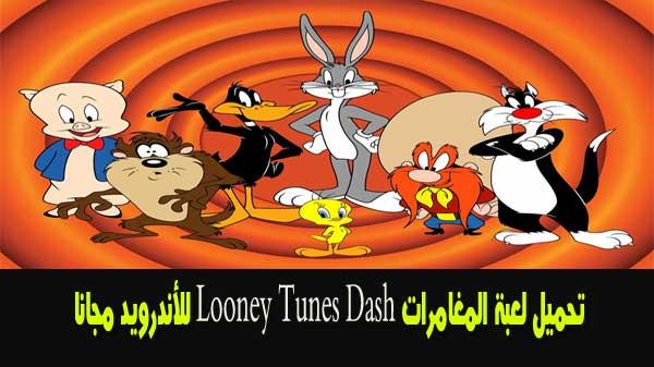 تحميل لعبة المغامرات Looney Tunes Dash للأندرويد مجانا, apk