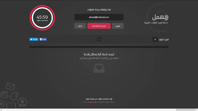 """""""مهمل"""" أول موقع عربي للبريد الإلكتروني المؤقت"""