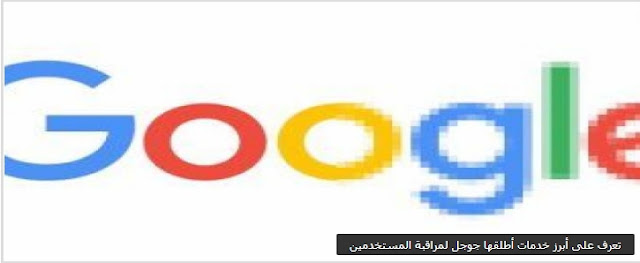 تعرف على أبرز خدمات أطلقها جوجل لمراقبة المستخدمين