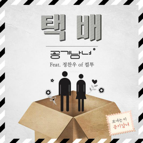 [Single] Air ManGirl – 공기남녀 Single 6
