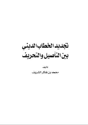 تجديد الخطاب الديني بين التأصيل و التحريف - محمد بن شاكر الشريف