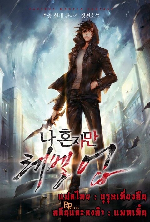 Solo Leveling-ตอนที่ 13