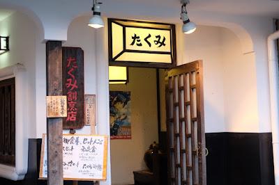 鳥取の郷土料理 たくみ割烹店